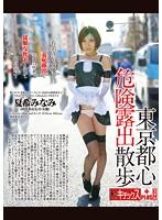 東京都心危険露出散歩 夏希みなみ