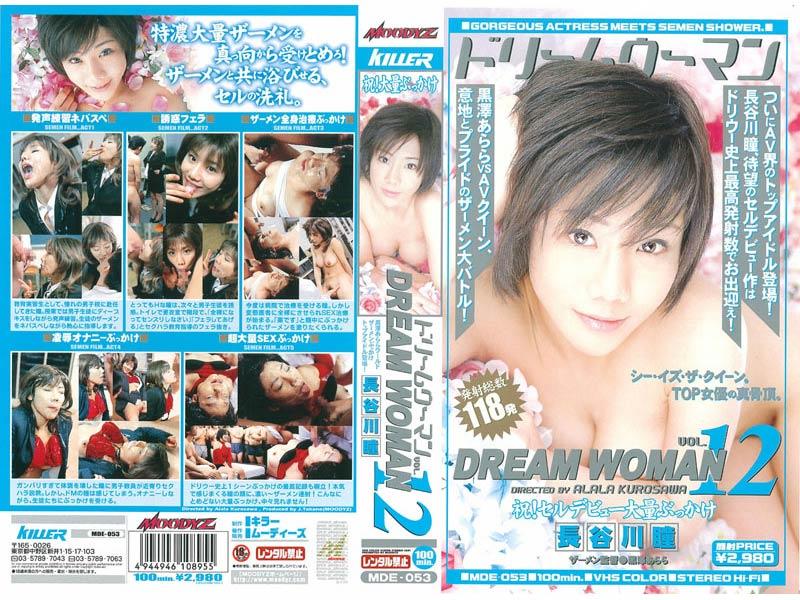 ドリームウーマン DREAM WOMAN VOL.12 長谷川瞳