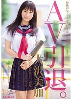 AV引退。 大沢美加