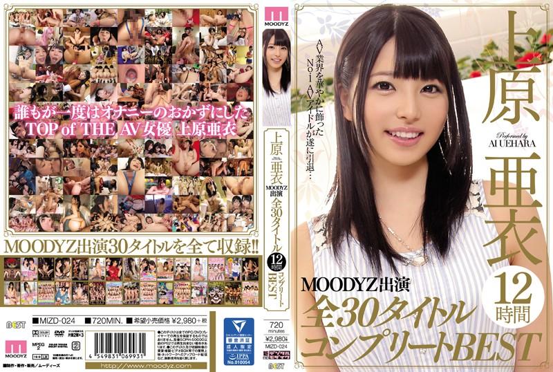 上原亜衣MOODYZ出演全30タイトル12時間コンプリートBEST