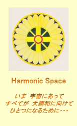symbol-harmonicspace2016.png