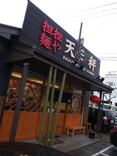 151108担担麺や 天秤-外観