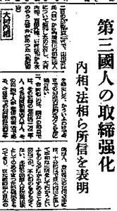 1946-09-03Asahi01.png
