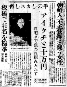 1952-10-15Jiji01s.png