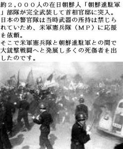 首相官邸襲撃朝鮮人