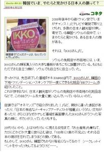 bakankokukeshouhin1.jpg