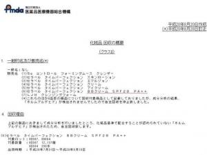 bbkoreakeshouhin1.jpg