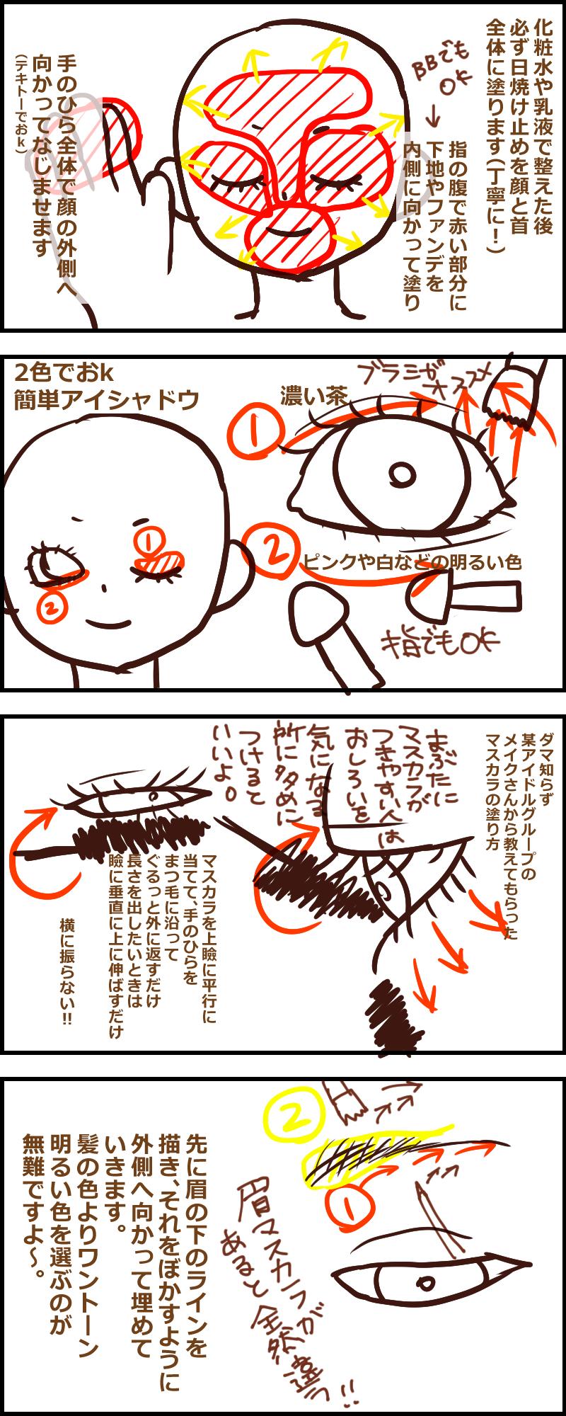 make2.jpg