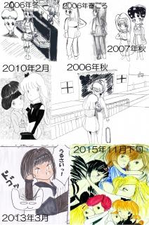 2006~2015絵の変遷