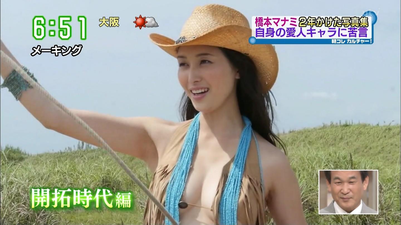橋本マナミが新写真集で貝殻ビキニ☆☆wwwwwwwwwwwwwwwwww