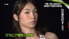 松友美佐紀グラビア撮影画像3