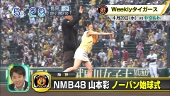 NMB48山本彩パンチラ始球式画像7