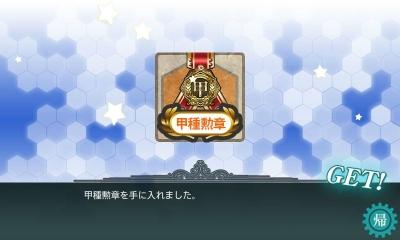 2015秋イベの甲勲章ゲット