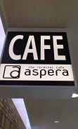 アスペラ (1)