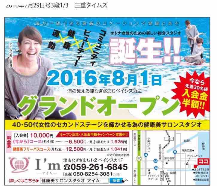 fc2blog_20160729213526c7e.jpg