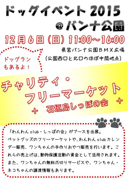 2015ドッグイベントチラシ2-1