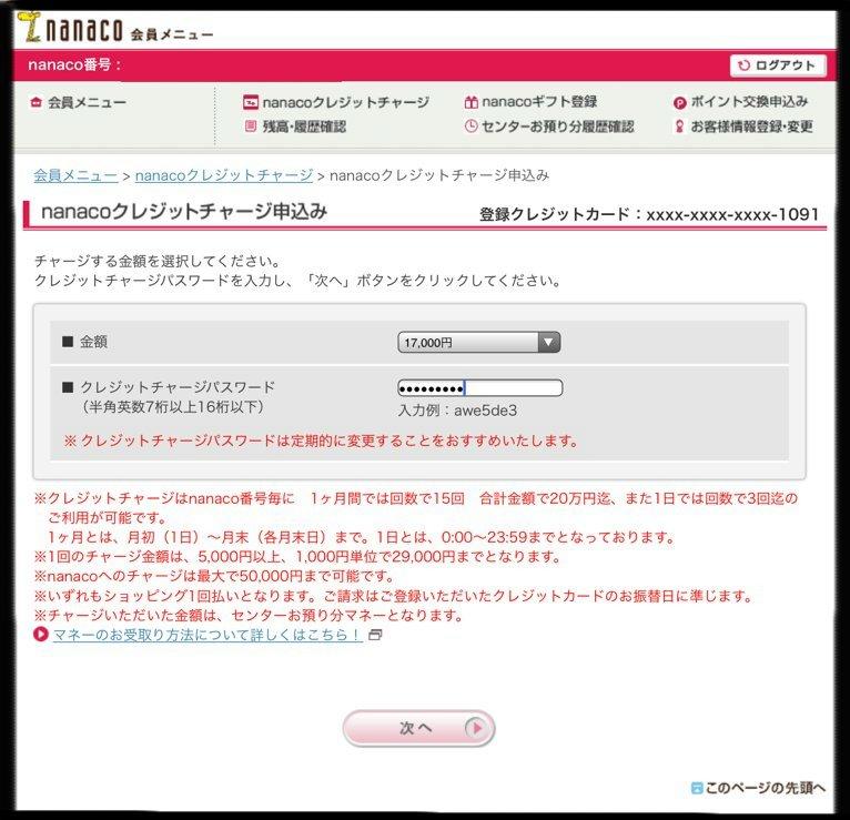 nanacoco12.jpg