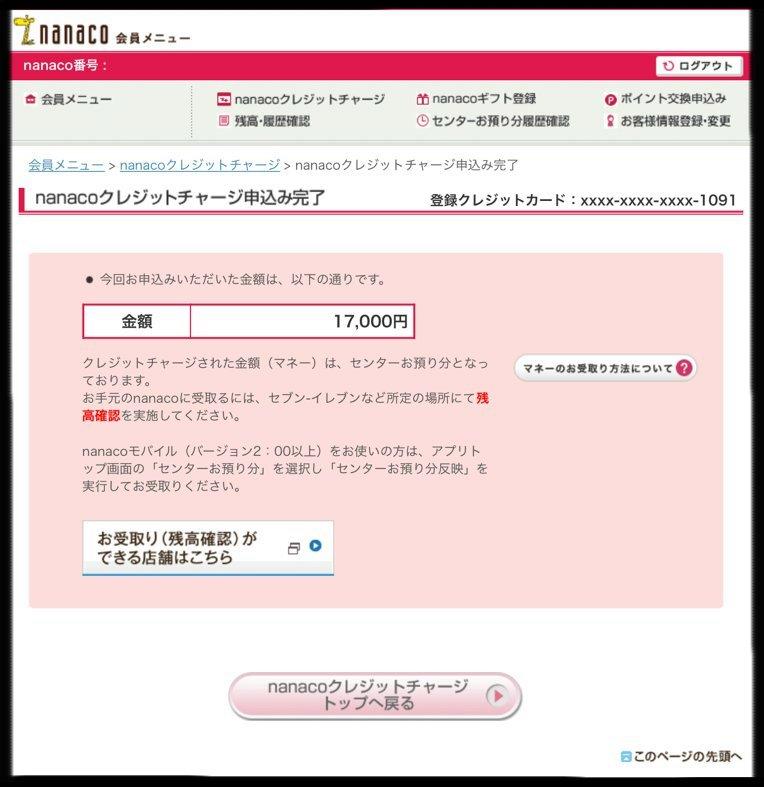 nanacoco14.jpg