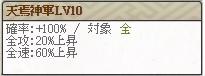 スキル 天焉神軍Lv10