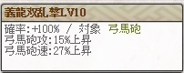 極 景勝Lv10