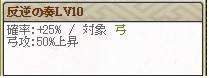 Lv10反逆