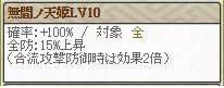天 お市スキルLv10