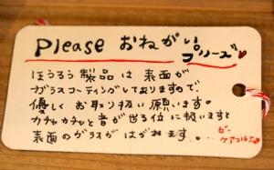 IMG_0032おねがい