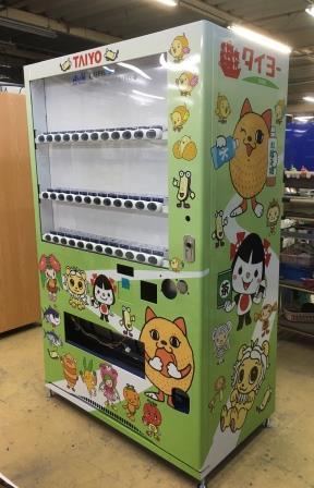 スーパータイヨー波崎店