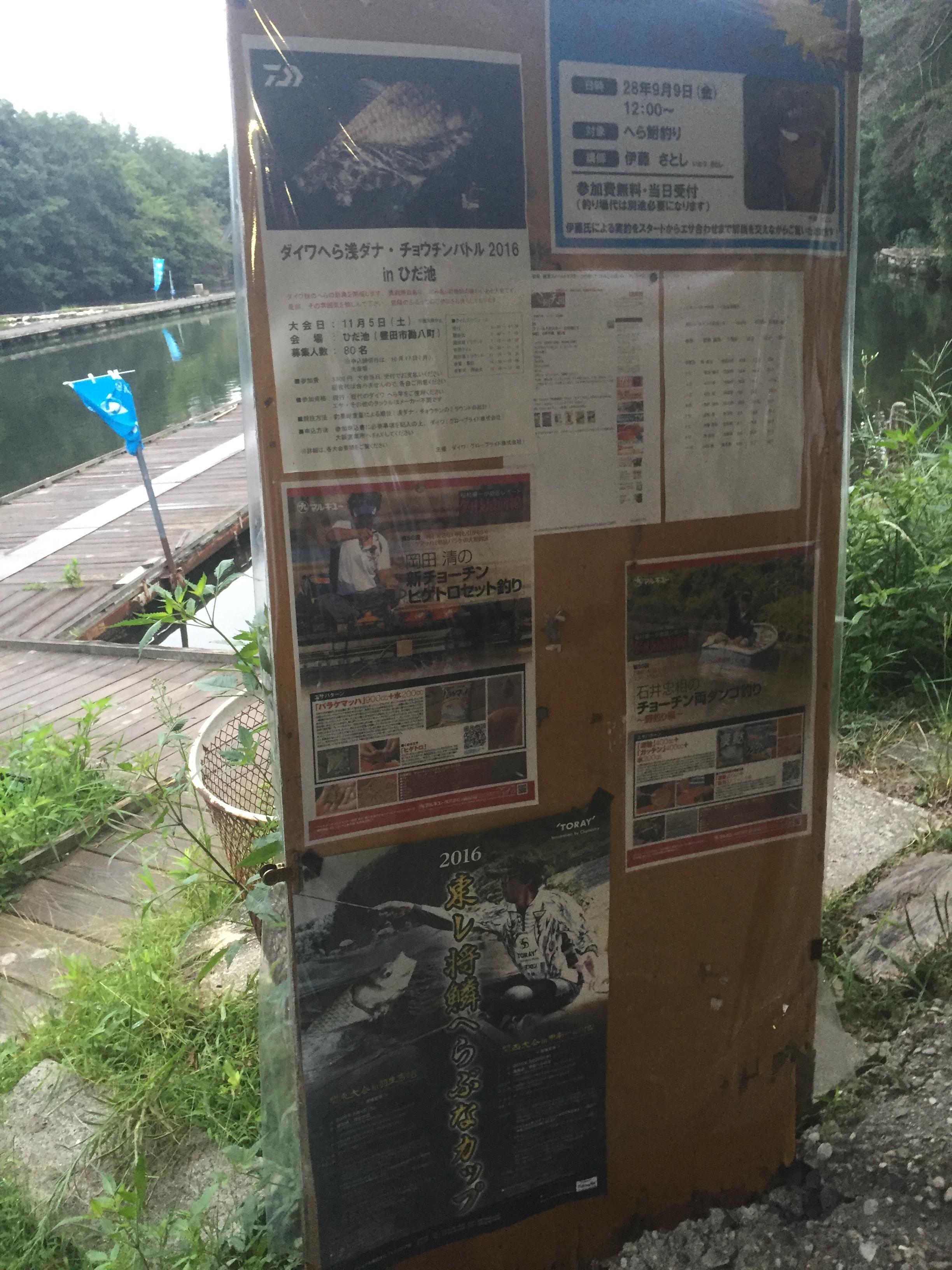 2016年8月27日(土) ひだ池 8月...