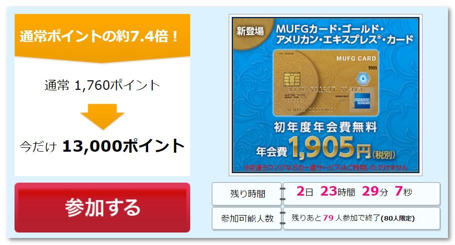 三菱UFJニコス「MUFGカード」