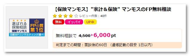 """【保険マンモス】""""家計&保険"""" マンモスのFP無料相談"""