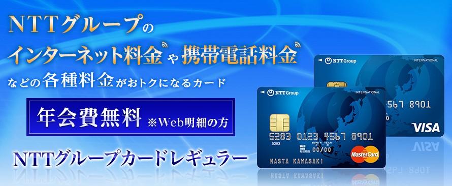 NTTGroup card