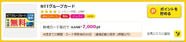 NTT group card4