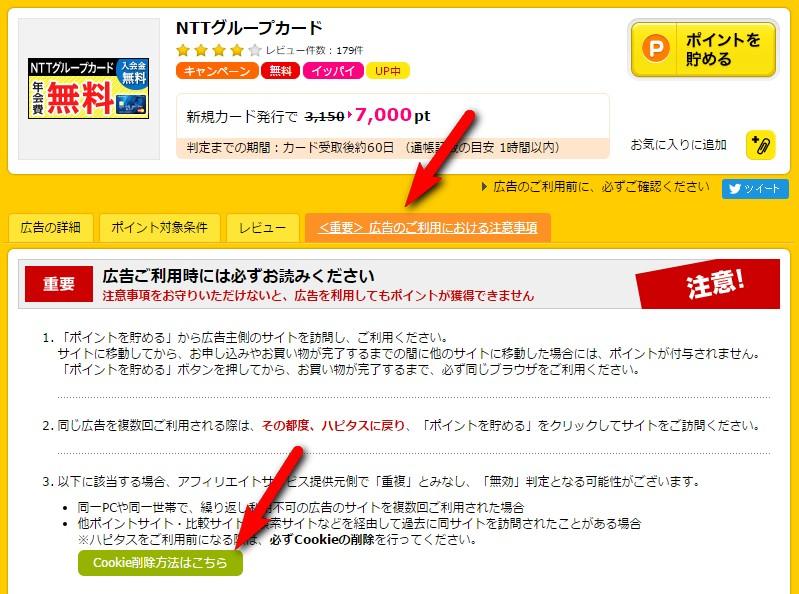 NTT group card4-01