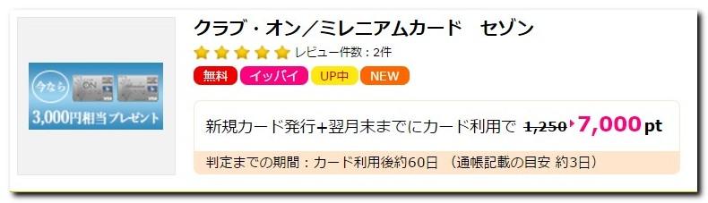 クラブ・オン/ミレニアムカード セゾンカード
