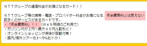 NTTGroup card6
