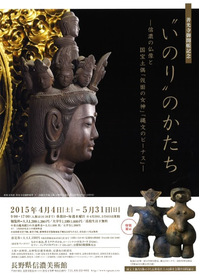 長野県信濃美術館・信濃の仏像と国宝土偶展