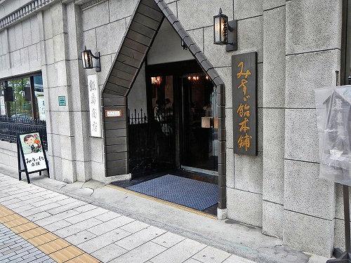 石造りのみすず飴本舗・飯島商店本店