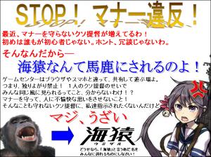 マナー違反2