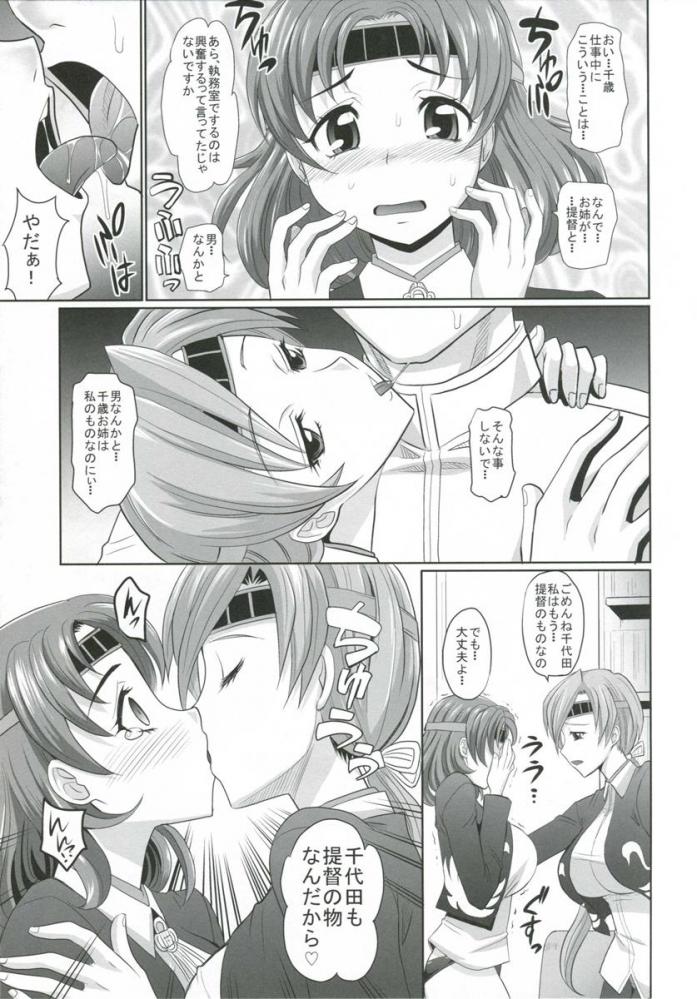 千代田「千歳お姉じゃなきゃ…イヤなのぉ…」