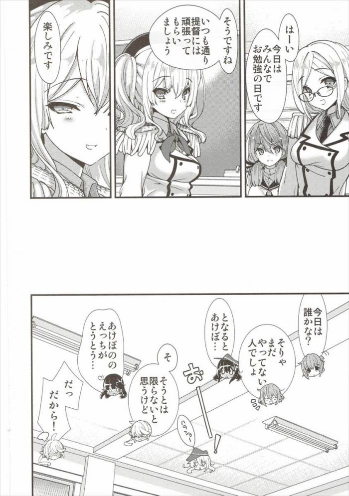 鹿島「見えますか?ここが提督さんを受け入れる大事な場所です」