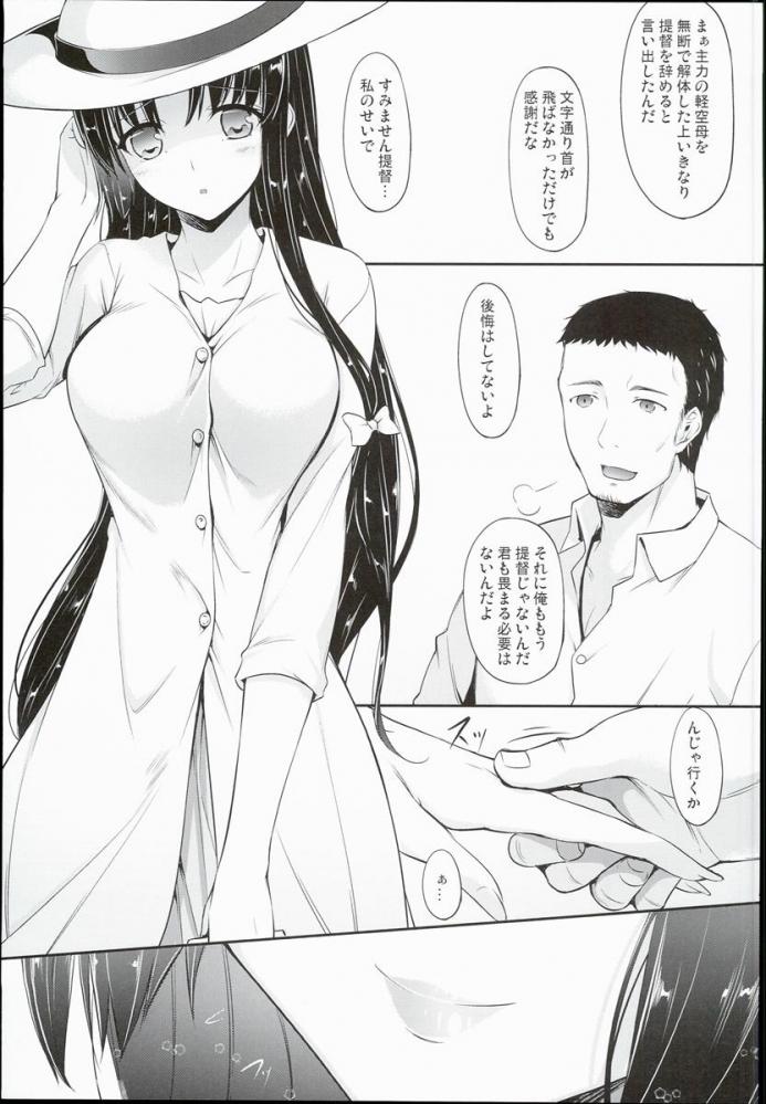 祥鳳「私から来るのは…ダメなのですか?」