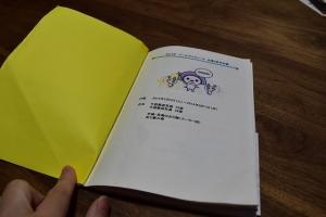 旅のしおり_中表紙