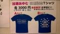 加瀬あゆむ引退記念Tシャツ
