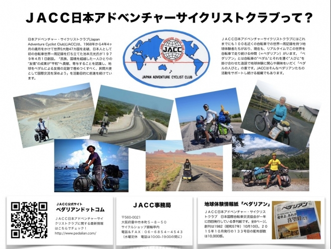 JACCチラシ2
