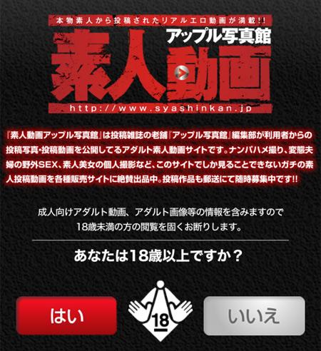 素人動画アップル写真館WEBにSAKURAちゃんとYURIKOさんが同時掲載!!