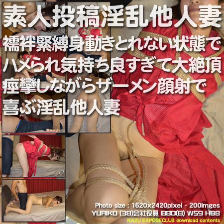 [素人デジタル写真集] 襦袢緊縛身動きとれない状態でハメられ気持ち良すぎて大絶頂する淫乱他人妻 YURIKO(38)