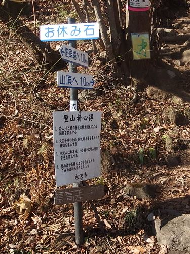 20151205_mizusawayama-007.jpg