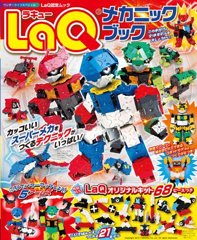 LaQ5H1-4pre3.jpg