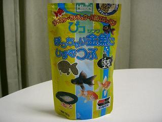 esabukuro2.jpg